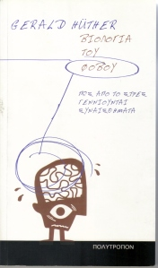 Η βιολογία του φόβου