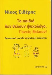Τα παιδιά δεν θέλουν Ψυχολόγο